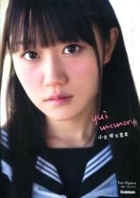 小仓唯写真集「yui memory」