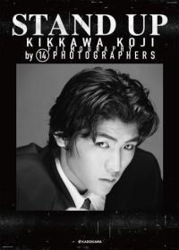吉川晃司写真集「STAND UP KIKKAWA KOJI FILMOGRAPHY 」