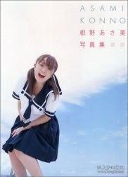 绀野朝美写真集「ASAMI KONNO」 紺野あさ美
