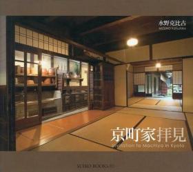 水野克比古摄影集「京都名所百景」