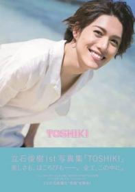 立石俊树写真集「TOSHIKI」