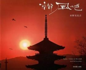 水野克比古摄影集「京都 風の色」