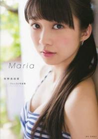 早安少女组 牧野真莉爱写真集「Maria」