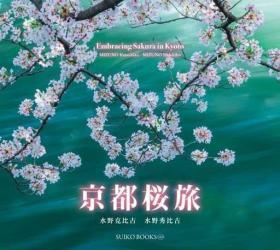 水野克比古摄影集「京都桜旅」