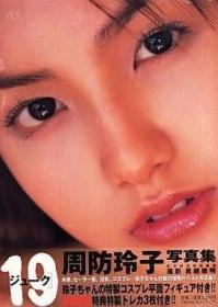 预定 周防玲子写真集「19ジューク」