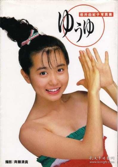 岩井由纪子写真集「ゆうゆ」