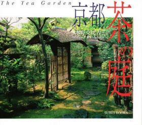 水野克比古摄影集「京都 茶の庭」