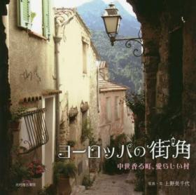 上野美千代摄影集「ヨーロッパの街角 中世香る町、愛らしい村」 欧洲街角  法国美丽的村庄 旅游指南