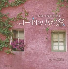 上野美千代摄影集「ヨーロッパの窓~石畳の路地裏散歩~」 欧洲的窗户 旅游指南