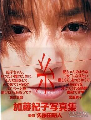 加藤纪子写真集「糸」