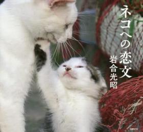 岩合光昭摄影集「ネコへの恋文」 猫咪写真 日版 给猫的情书