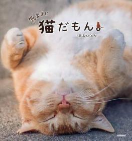 気ままに猫だもん 猫咪写真集 日本写真集