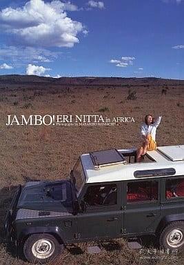 新田惠利写真集「JAMBO! ERI NITTA in AFRICA」
