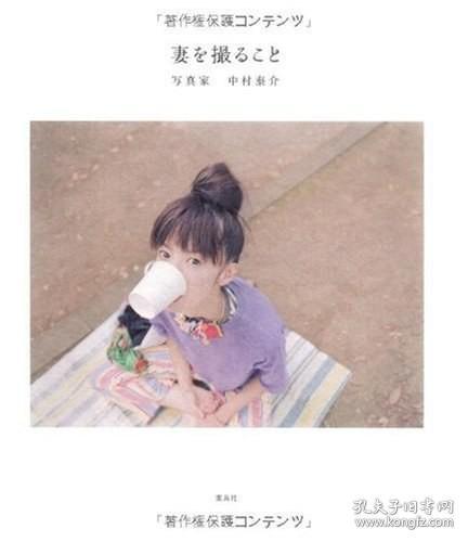 中村泰介摄影集「妻を撮ること」