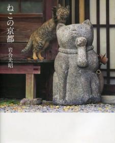岩合光昭摄影集「ねこの京都」 猫咪写真 日版