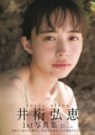 井桁弘惠 1st写真集「my girl」 井桁弘恵