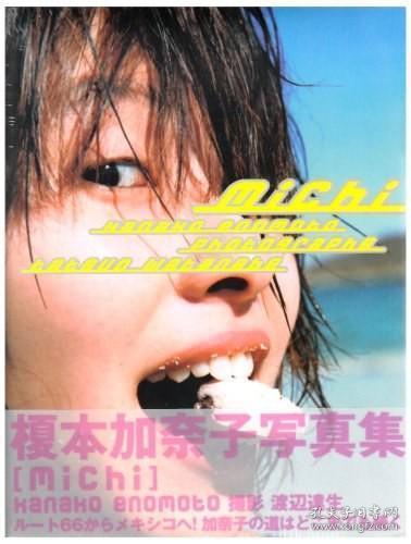 渡边达生×榎本加奈子写真集「michi」