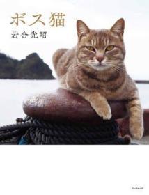 岩合光昭摄影集「ボス猫」 猫咪写真 日版