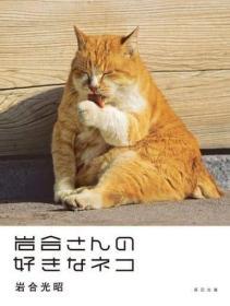 岩合光昭摄影集「岩合さんの好きなネコ」 猫咪写真 日版