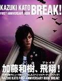 加藤和树一周年纪念写真集「BREAK!」