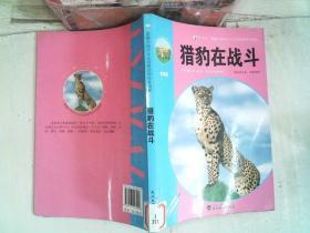 猎豹的战斗(震撼中国学生心灵的动物传奇阅读) 武汉大学出版社