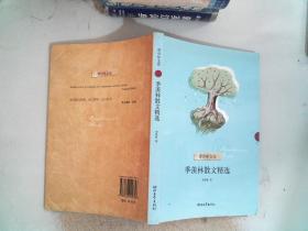 季羡林散文精选(青少年文库) 浙江文艺出版社