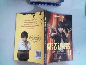 魔法诱惑II 北京出版社