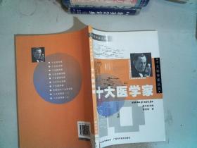 十大医学家 广西科学技术出版社