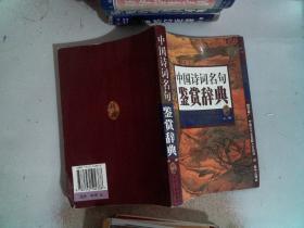 中国诗词名句鉴赏辞典 伊犁人民出版社