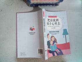 家长必修课:把话说到孩子心里去 中译出版社(原中国对外翻译出版