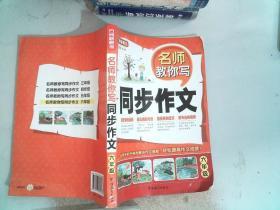 名师教你写同步作文(六年级) 华语教学出版社