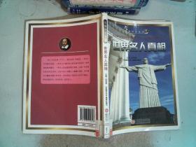 世界名人真相 武汉大学出版社