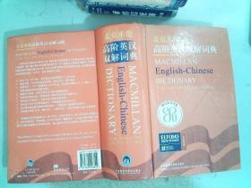 麦克米伦高阶英汉双解词典 外语教学与研究出版社