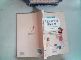 儿童时间管理训练手册 中译出版社(原中国对外翻译出版公司)