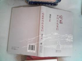 吃瓜时代的儿女们 长江文艺出版社