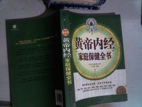 黄帝内经家庭保健全书 化学工业出版社