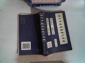 古今中医效验秘方宝典 北京燕山出版社