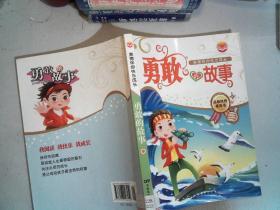 勇敢的故事 中国电影出版社