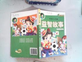 益智故事 内蒙古人民出版社