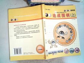 基础篇-速成围棋(上) 青岛出版社