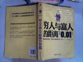 穷人与富人的距离只有0.01mm 北京理工大学出版社