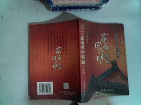 家居风水宜忌 中国建材工业出版社