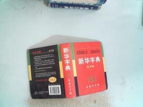 新华字典 第10版 书边有笔画 商务印书馆