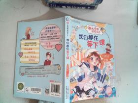阳光姐姐班级日志 我们都在等下课 童趣出版有限公司,人民邮电?