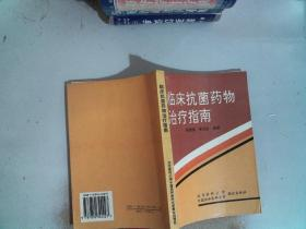 临床抗菌药物治疗指南 北京医科大学;中国协和医科大学联合出版?