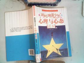 新时期青少年知识读本:新时期青少年心理与心态读本 中州古籍出?