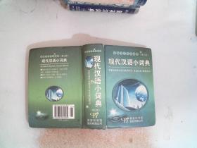 现代汉语小词典 商务印书馆国际有限公司