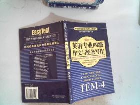 英语专业四级作文与便条写作 世界图书出版公司