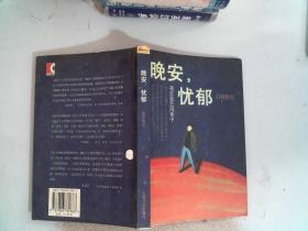晚安,忧郁 上海书店出版社
