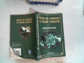 英国文学史及选读第一册- 外语教学与研究出版社